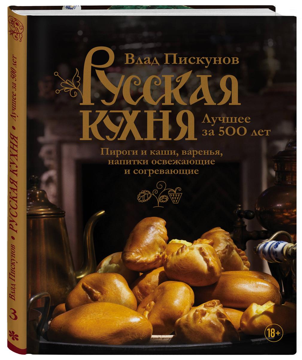 Русская кухня. Лучшее за 500 лет. Книга третья. Пироги и каши, варенья, напитки освежающие и согревающие #1