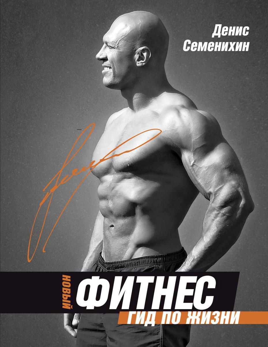 Новый фитнес. Гид по жизни | Семенихин Денис Владимирович  #1