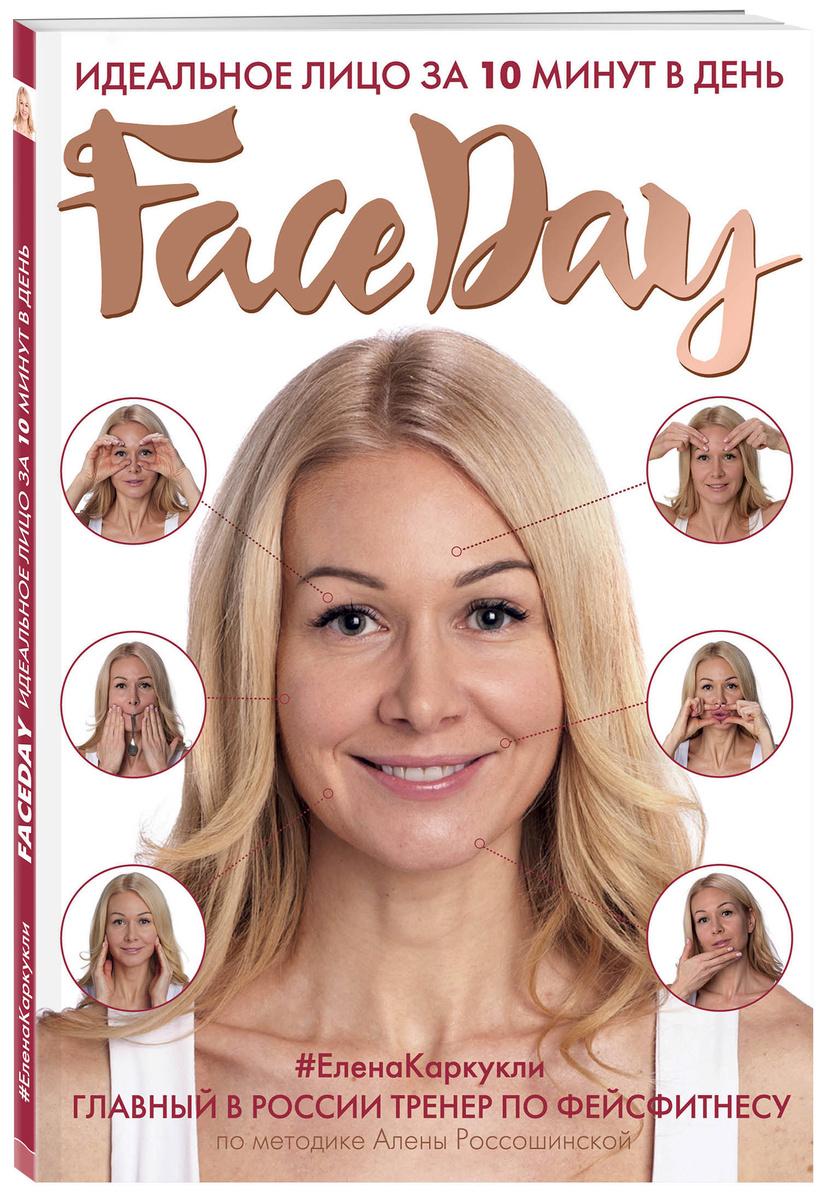 Faceday: Идеальное лицо за 10 минут в день | Каркукли Елена Александровна  #1