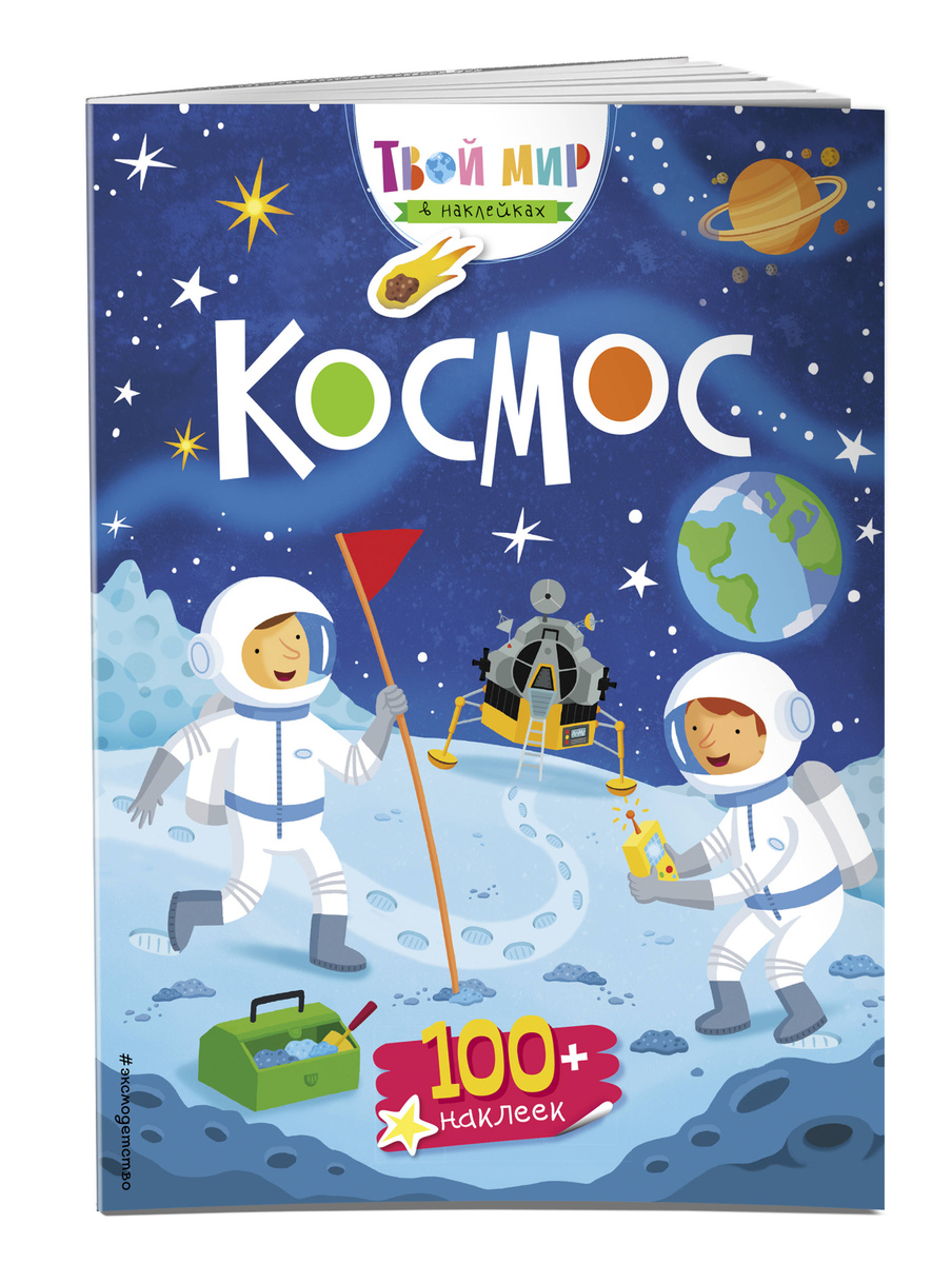 Космос (с наклейками) / First Sticker Book: Space | Нет автора #1