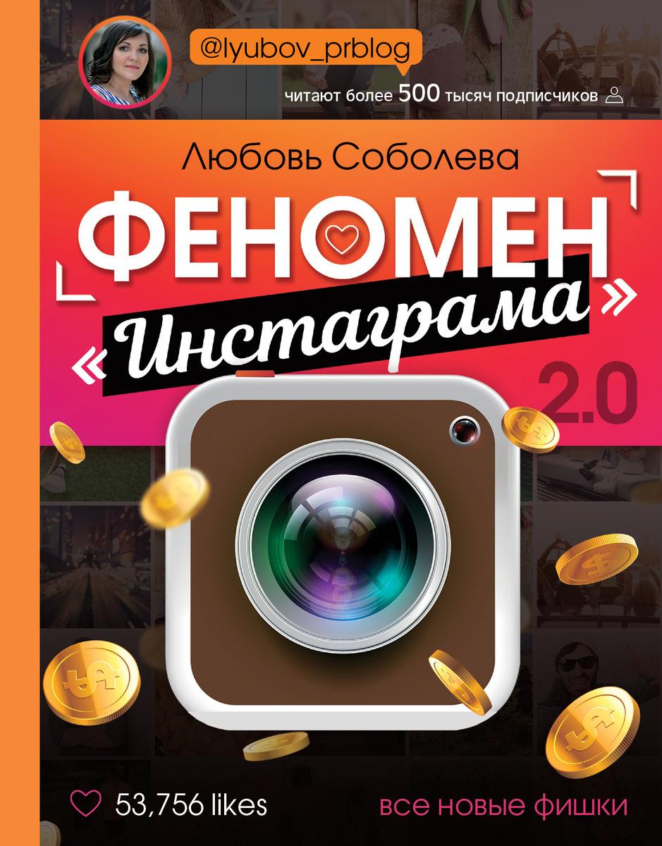 (2017)Феномен Инстаграма 2.0: все новые фишки   Соболева Любовь Сергеевна  #1