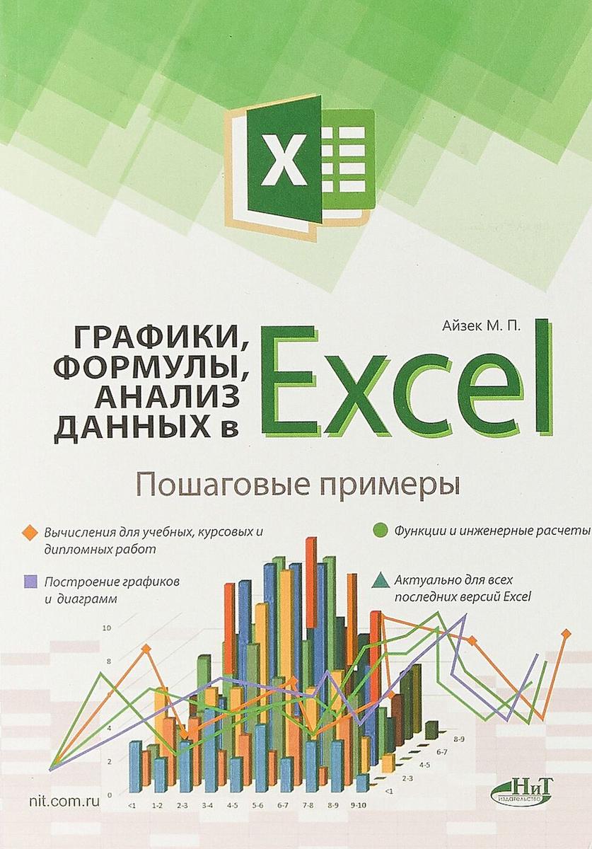 Графики, формулы, анализ данных в Excel. Пошаговые примеры | Айзек М. П., Финков М. В.  #1