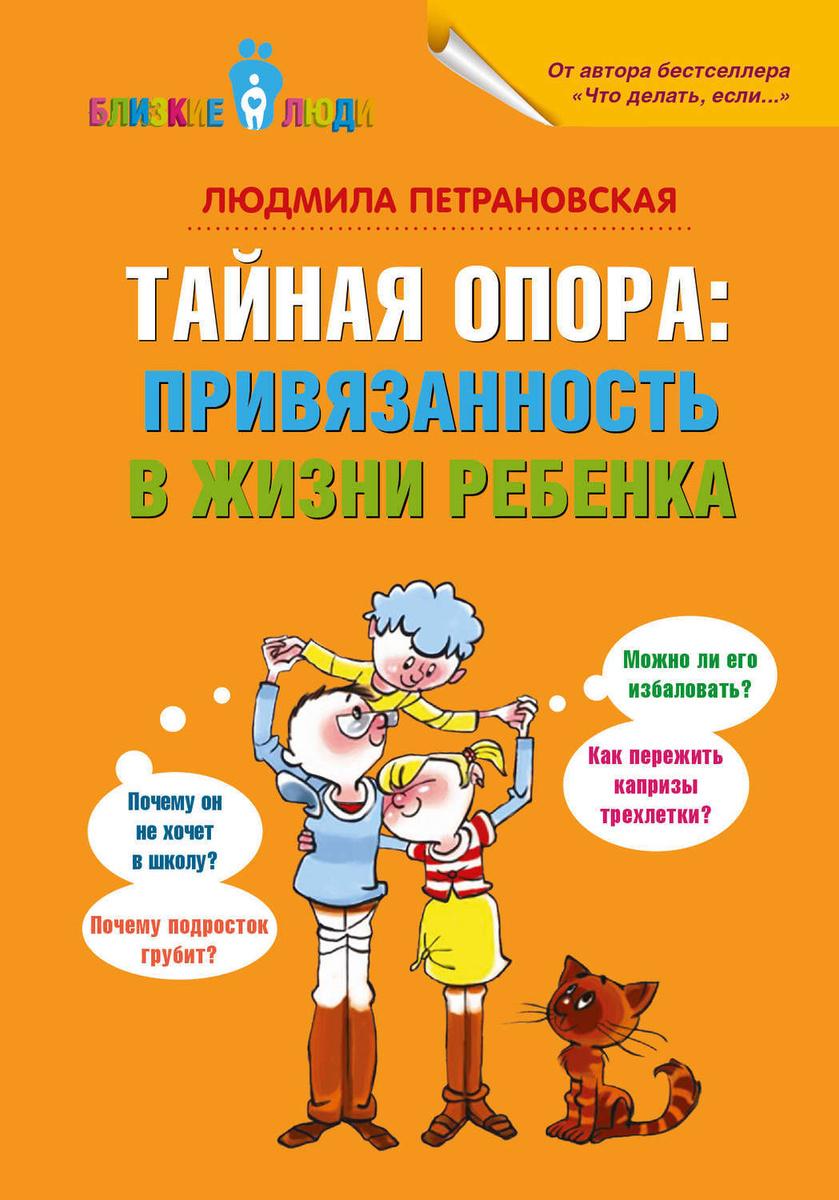 Тайная опора. Привязанность в жизни ребенка | Петрановская Людмила Владимировна  #1