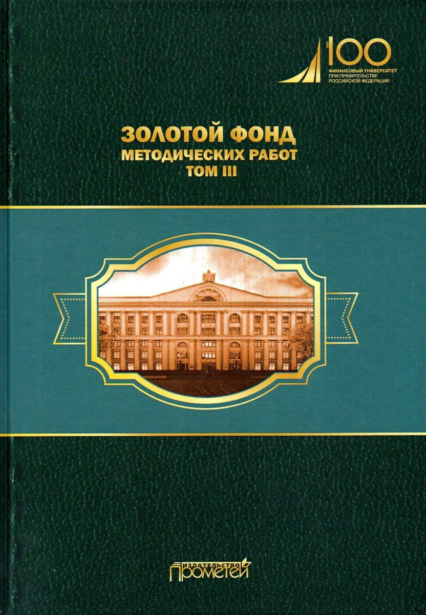 Золотой фонд методических работ. В 3 томах. Том 3. Научно-методические и учебные публикации 1970-2010 #1