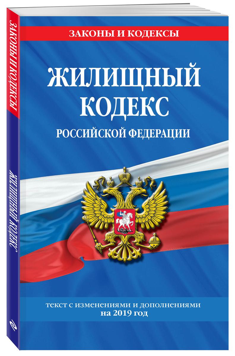 Жилищный кодекс Российской Федерации: текст с изм. и доп. на 2019 г. | Нет автора  #1