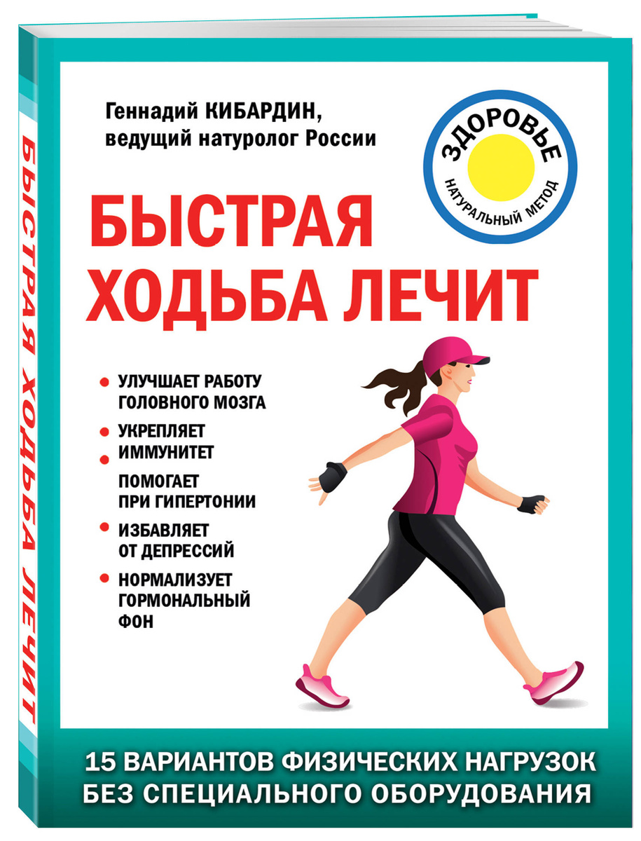 Быстрая ходьба лечит   Кибардин Геннадий Михайлович #1