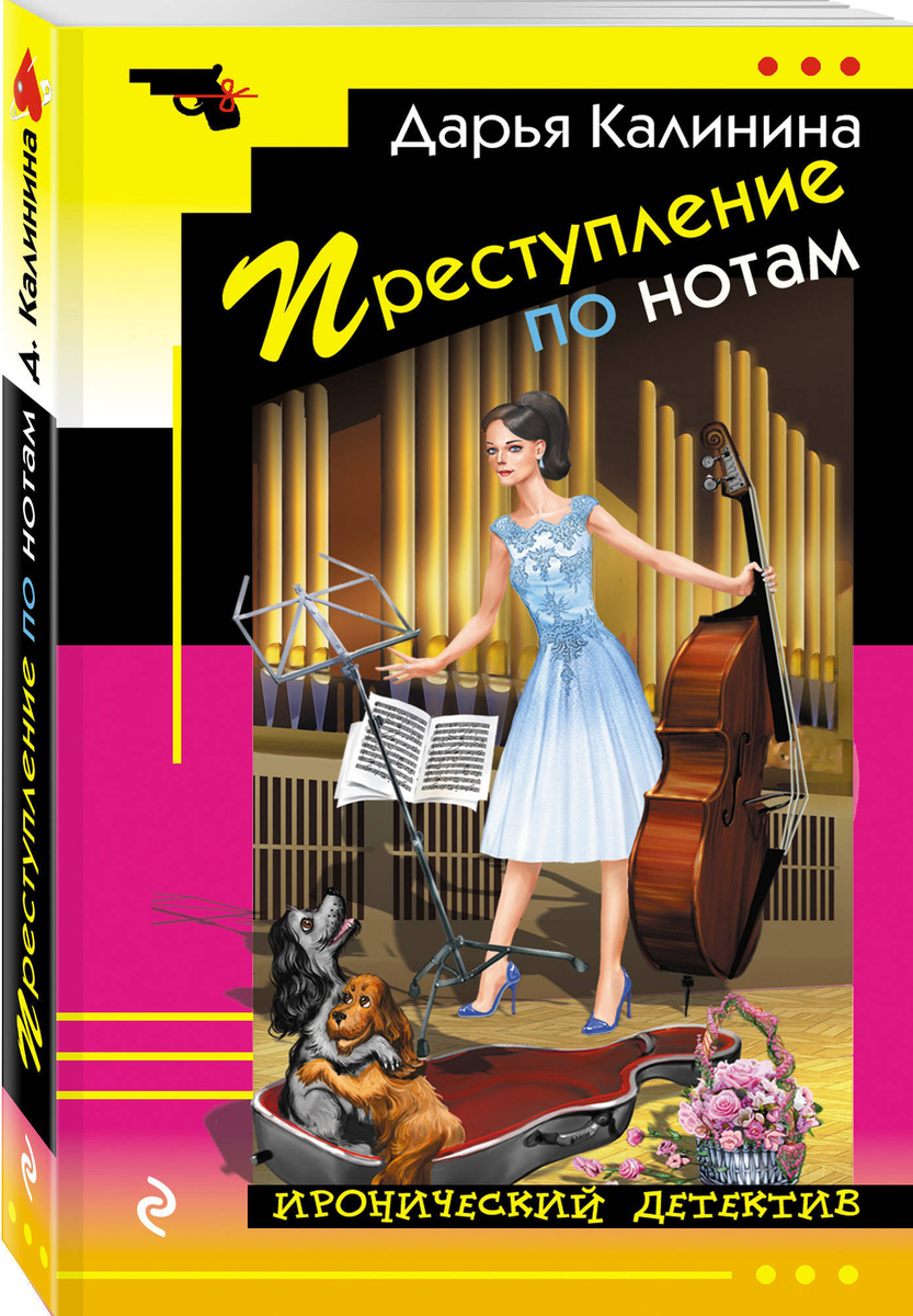 Преступление по нотам   Калинина Дарья Александровна #1