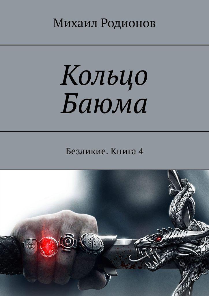 Кольцо Баюма #1