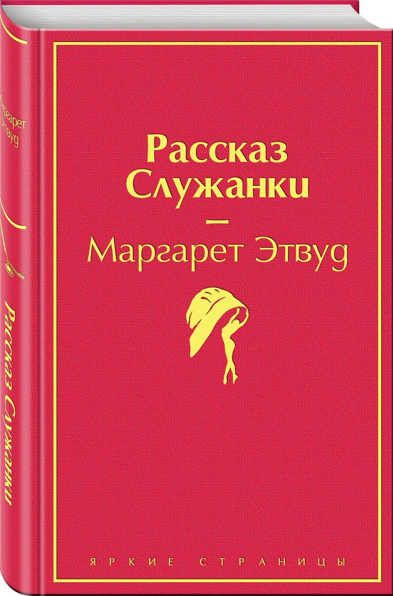 Рассказ Служанки / The Handmaid's Tale | Этвуд Маргарет #1