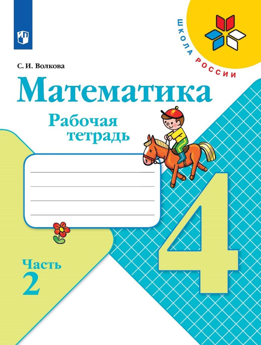 Математика. 4 класс. Рабочая тетрадь. В 2 частях. Часть 2   Волкова Светлана Ивановна  #1