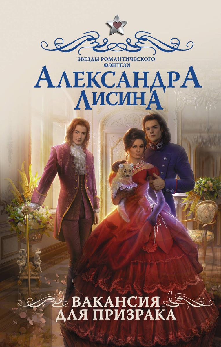 Вакансия для призрака | Лисина Александра #1