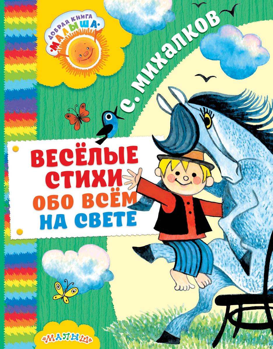 Весёлые стихи обо всём на свете | Михалков Сергей Владимирович  #1