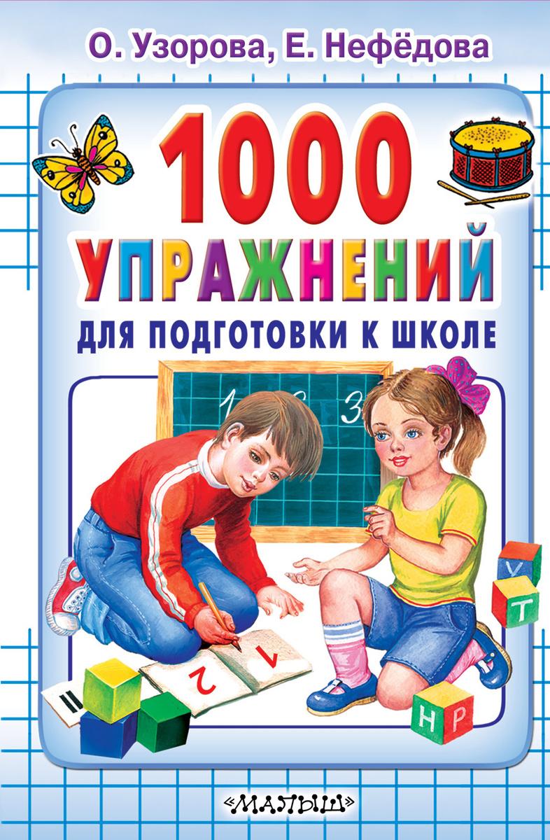 1000 упражнений для подготовки к школе | Узорова Ольга Васильевна  #1