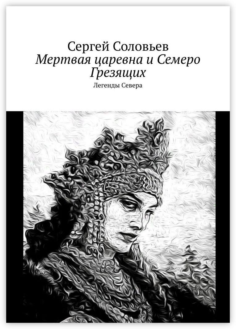 Мертвая царевна и Семеро Грезящих #1
