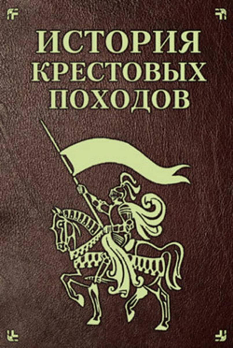 История Крестовых походов | Монусова Екатерина #1