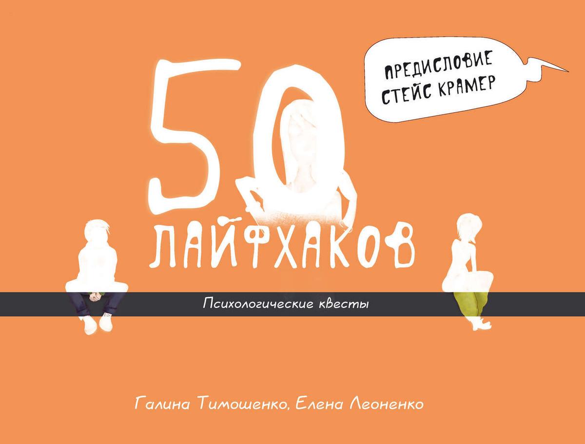 50 лайфхаков. Психологические квесты | Тимошенко Галина, Леоненко Елена  #1