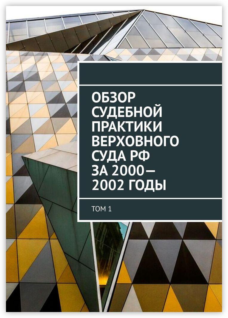 Обзор Судебной практики Верховного суда РФ за 2000-2002 годы  #1