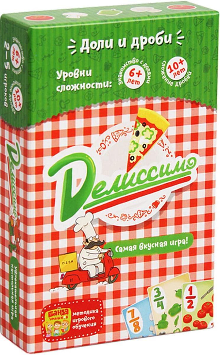 Банда Умников Обучающая игра Делиссимо #1