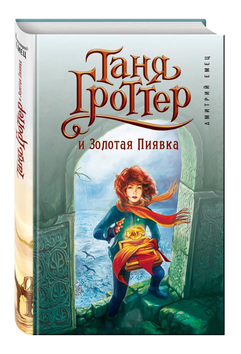 Таня Гроттер и Золотая Пиявка (#3) | Емец Дмитрий Александрович  #1