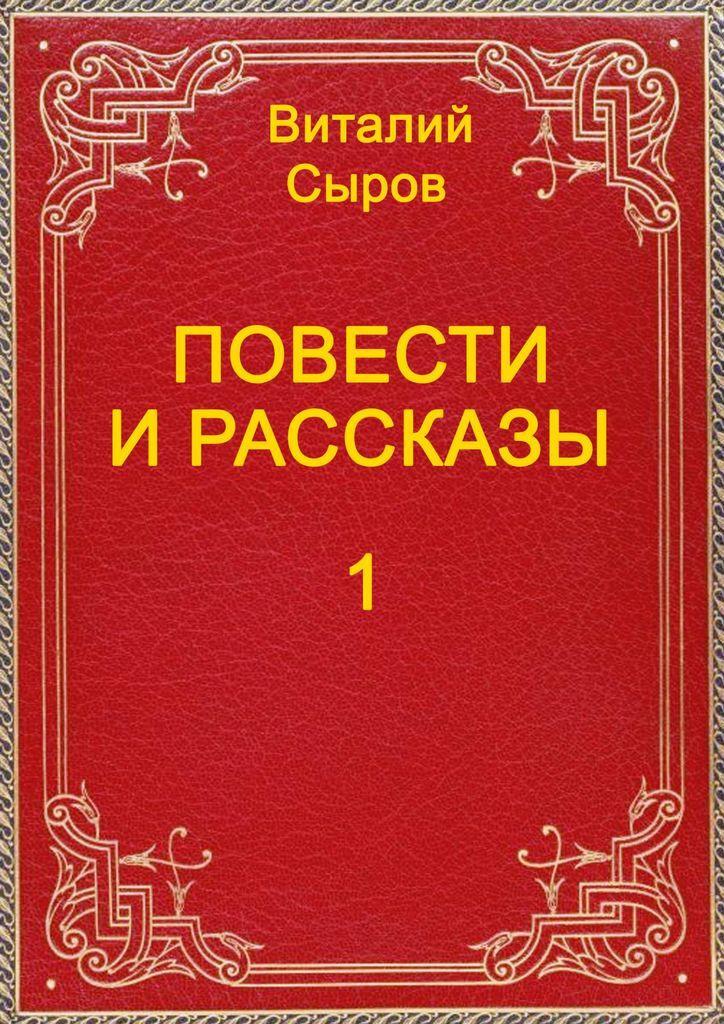 Повести и рассказы #1