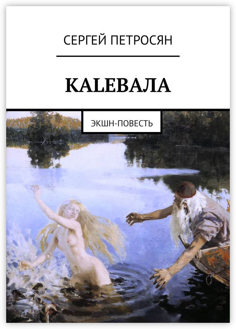 КАLЕВАЛА #1
