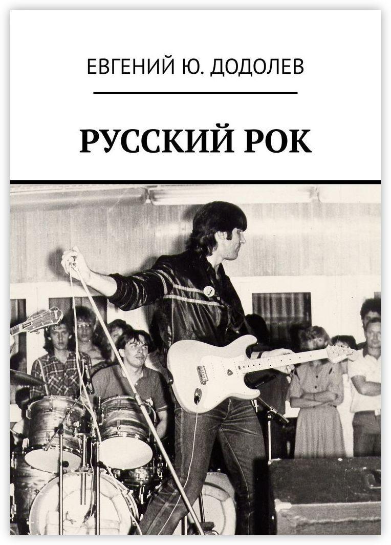РУССКИЙ РОК #1