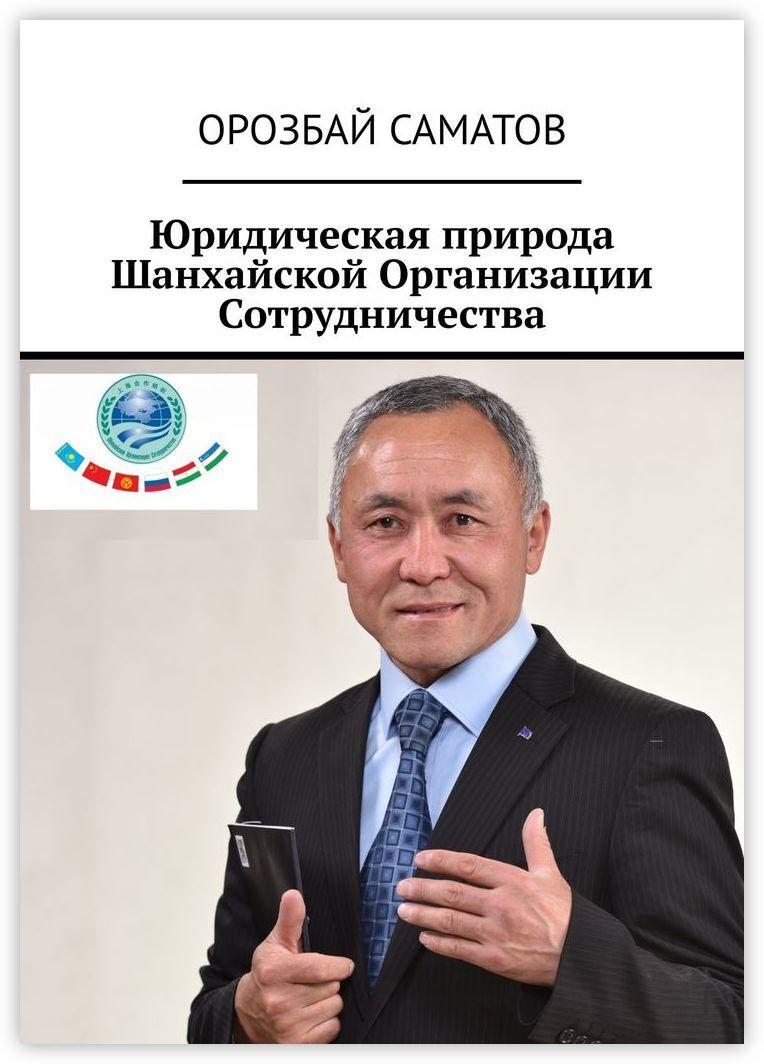 Юридическая природа Шанхайской Организации Сотрудничества  #1