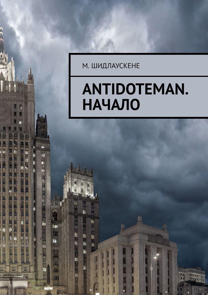 Antidoteman. Начало #1