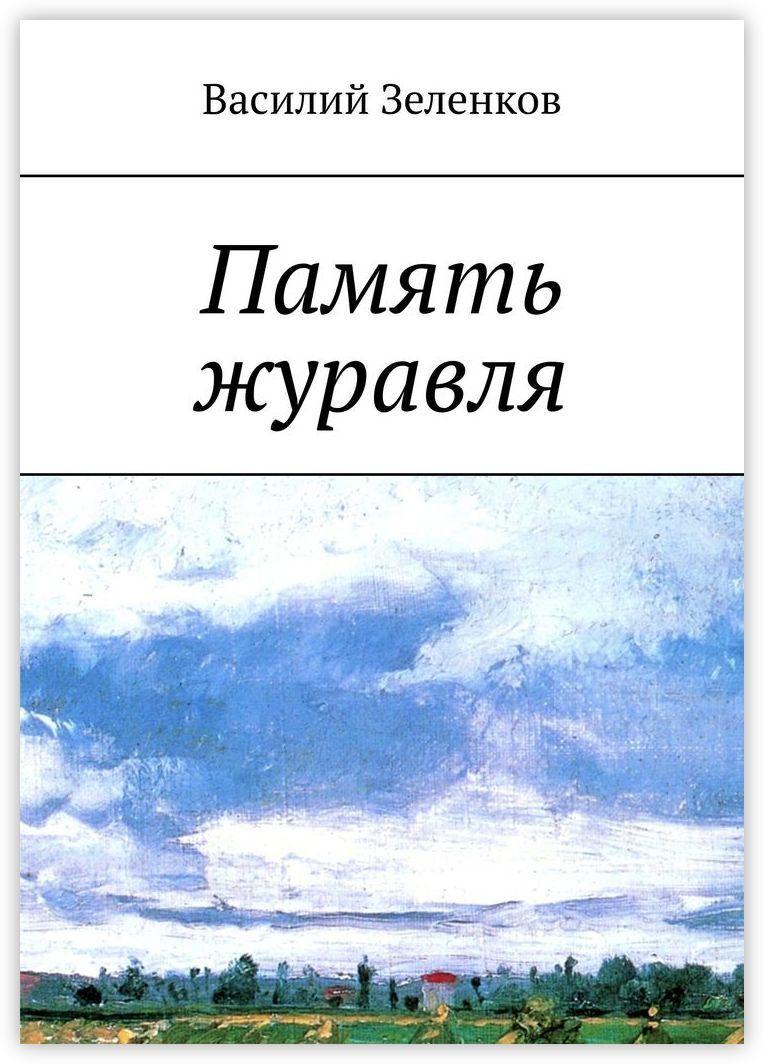 Память журавля #1