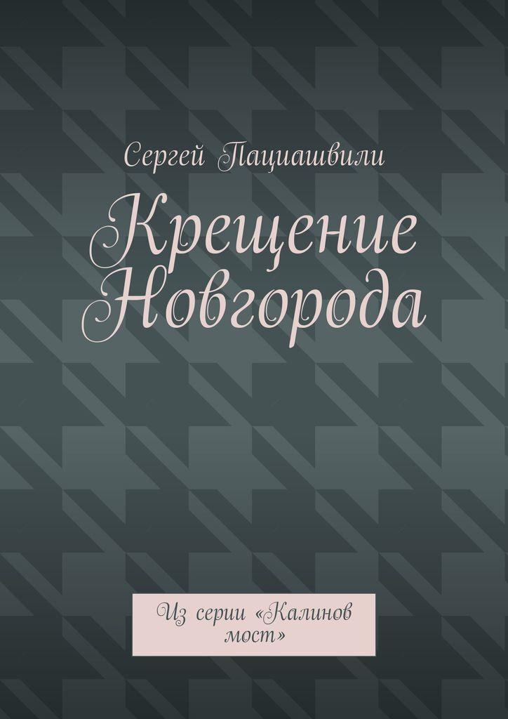 Крещение Новгорода #1