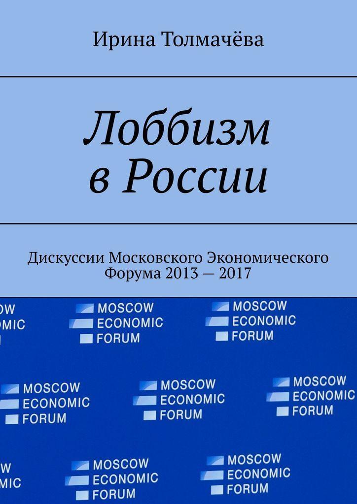 Лоббизм в России #1
