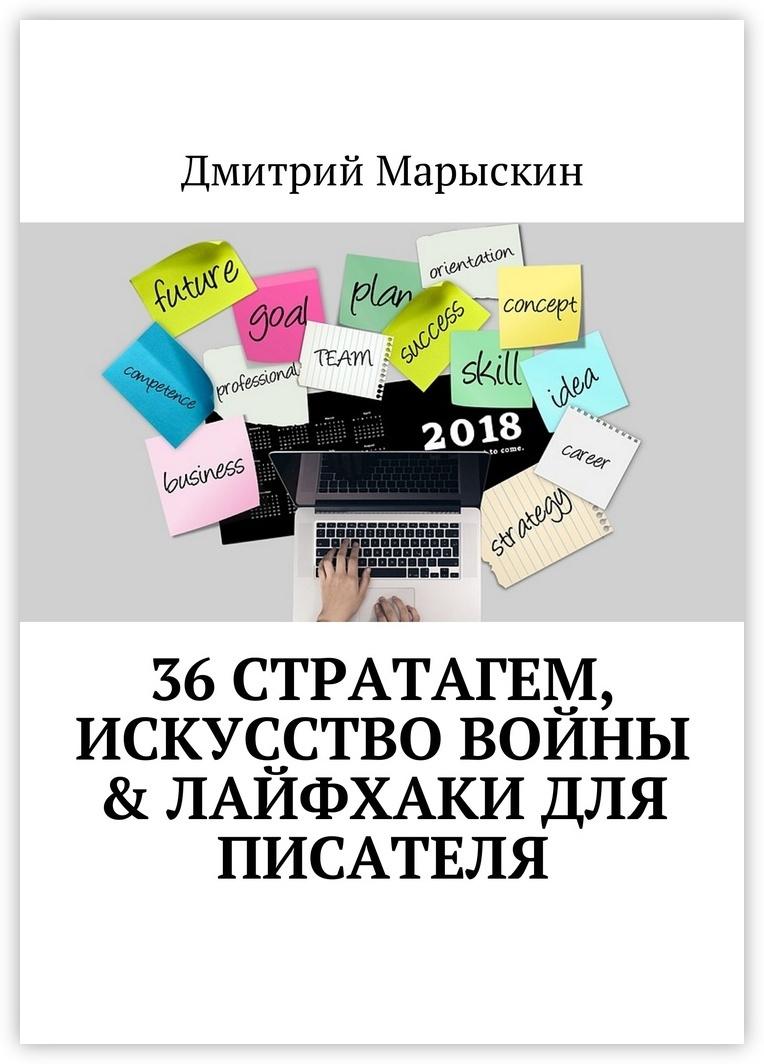 36 стратагем, Искусство войны  Лайфхаки для писателя #1