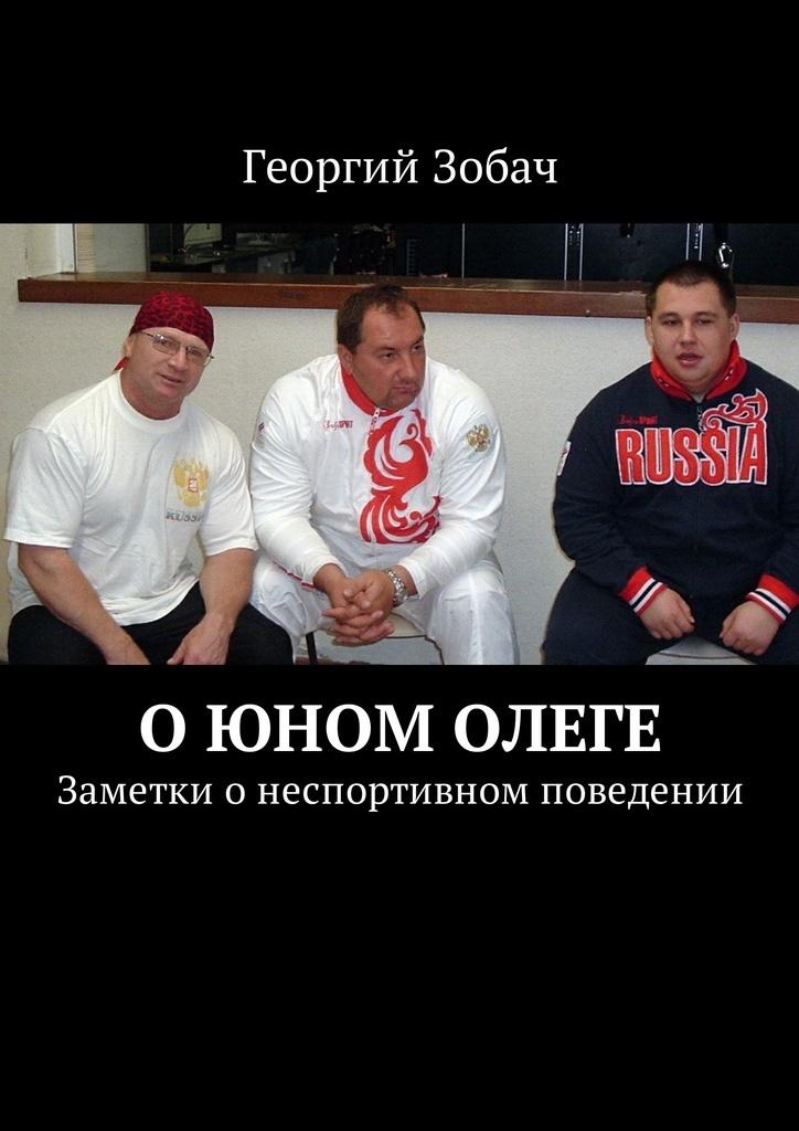 О юном Олеге #1