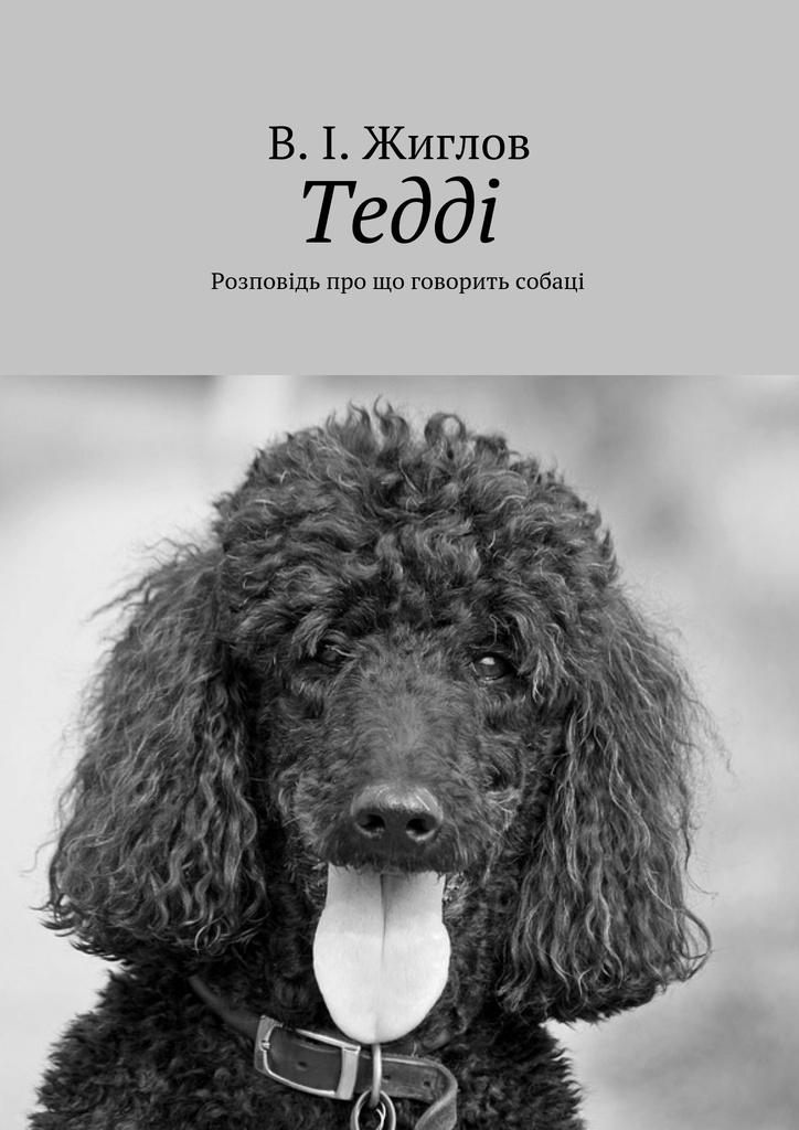 Тедд #1