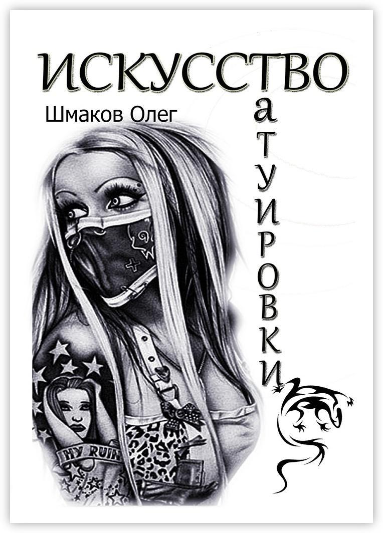 Искусство татуировки #1
