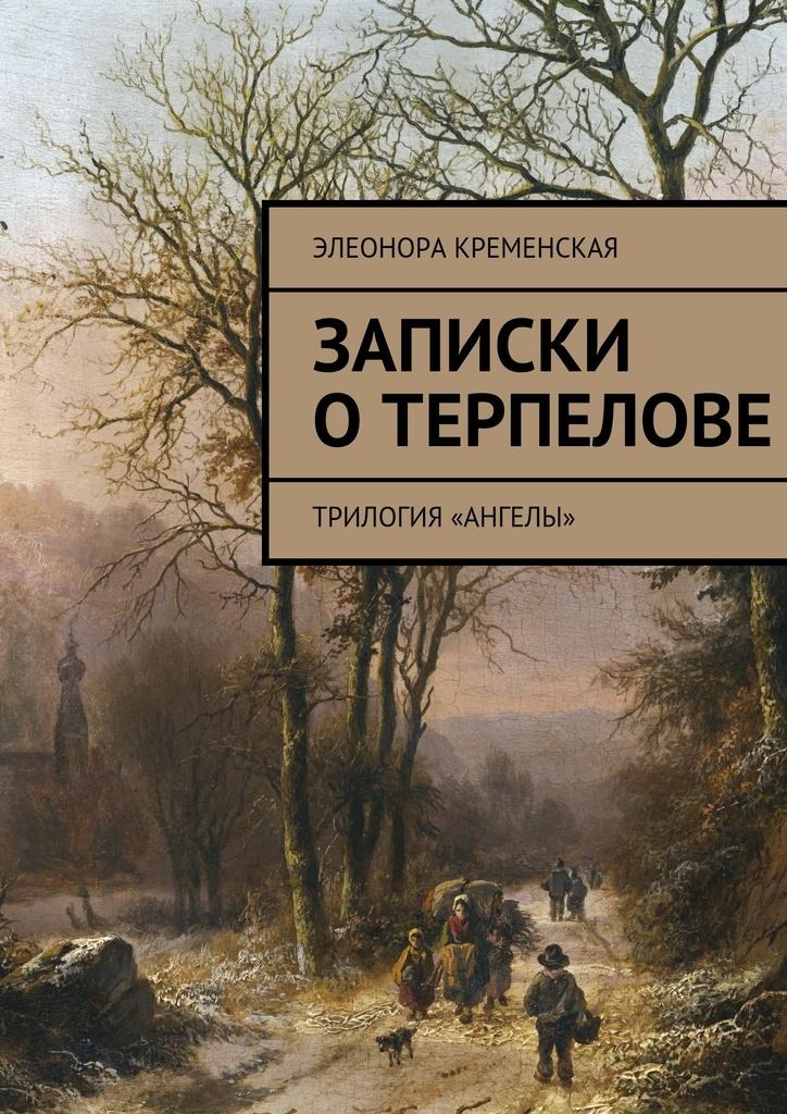 Записки о Терпелове #1