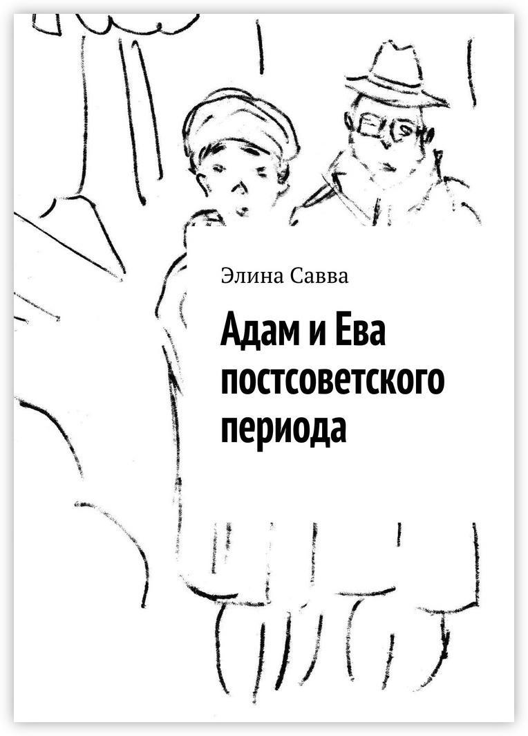 Адам и Ева постсоветского периода #1