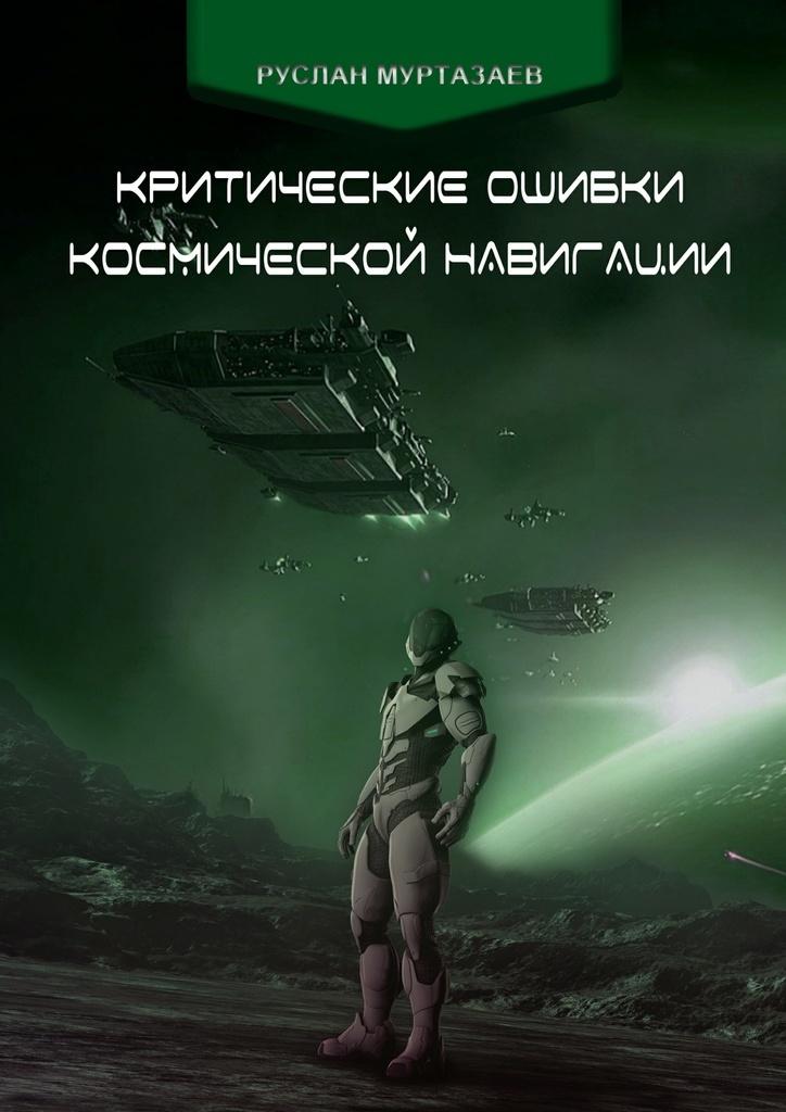 Критические ошибки космической навигации #1