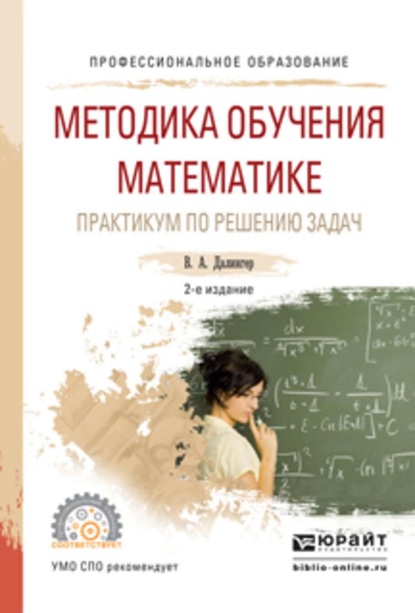 Методика обучения математике. Практикум по решению задач 2-е изд., испр. и доп. Учебное пособие для СПО #1