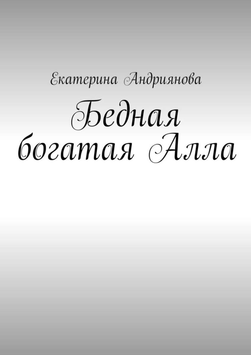 Бедная богатаяАлла   Андриянова Екатерина #1