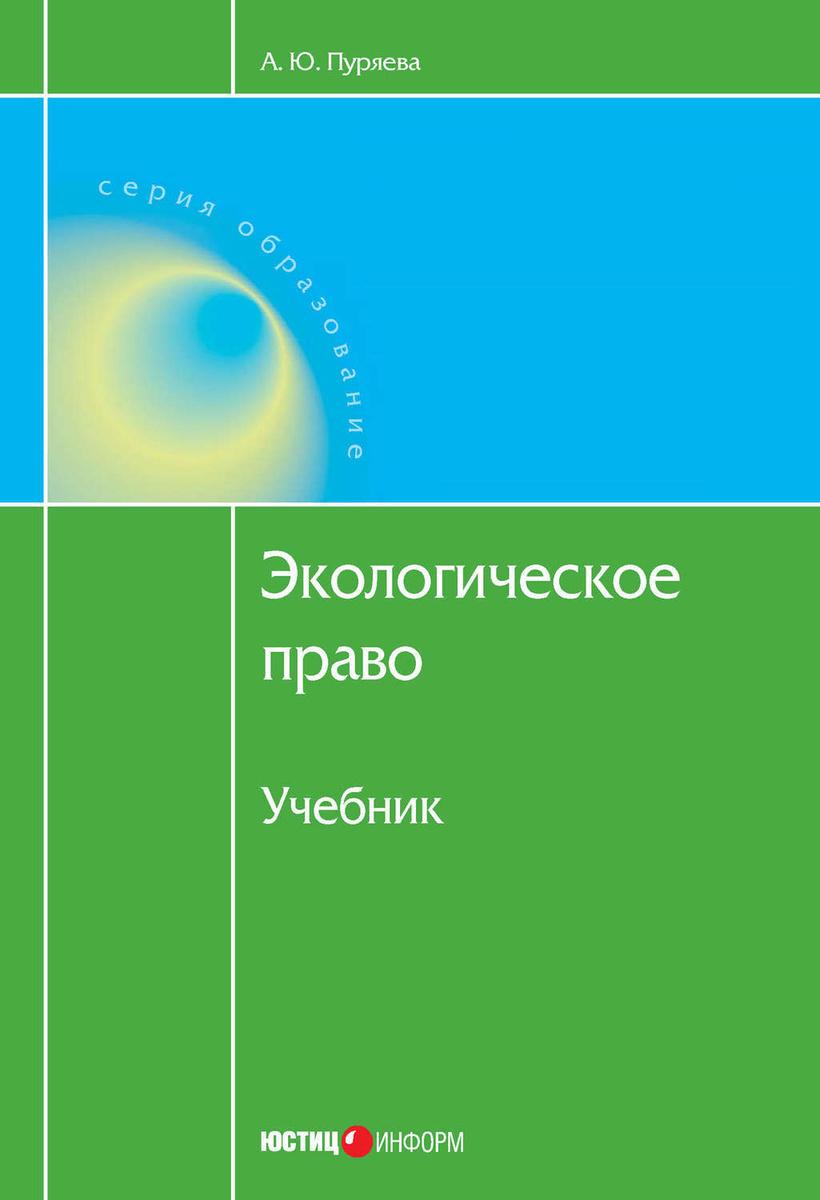 Экологическое право | Пуряева Анна Юрьевна #1
