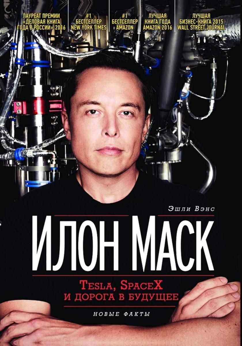 Илон Маск: Tesla, SpaceX и дорога в будущее   Вэнс Эшли #1