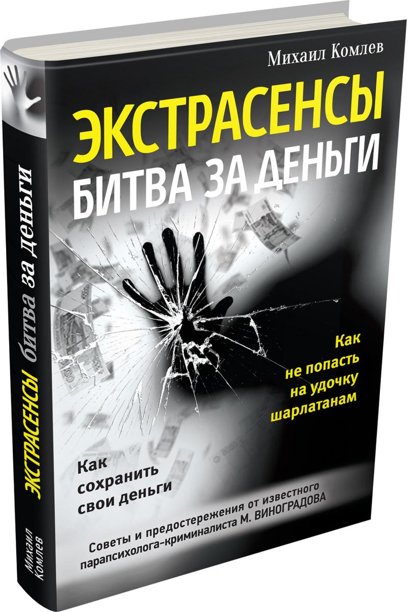 Экстрасенсы: битва за деньги | Комлев Михаил Сергеевич #1