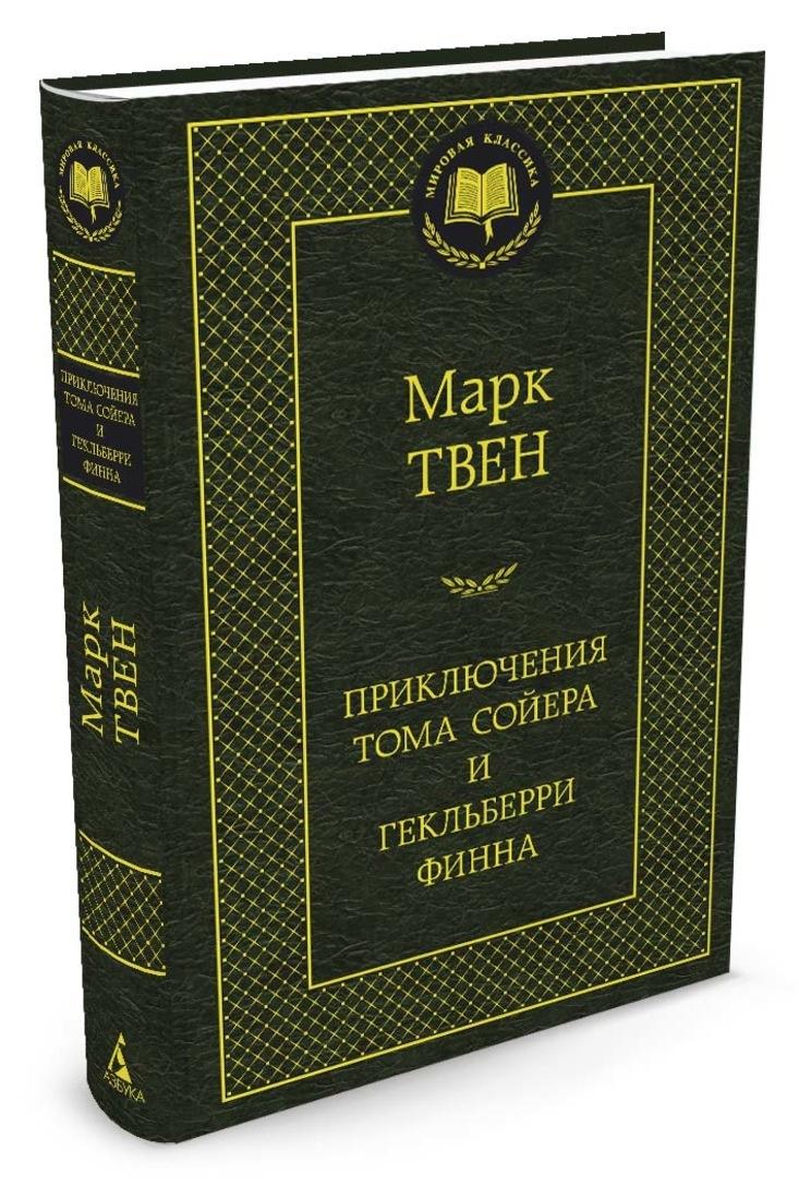 Приключения Тома Сойера и Гекльберри Финна | Твен Марк #1