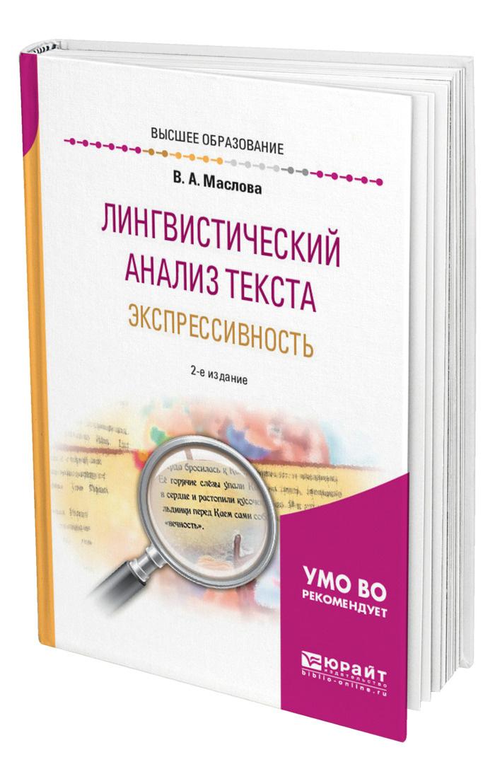 Лингвистический анализ текста. Экспрессивность #1