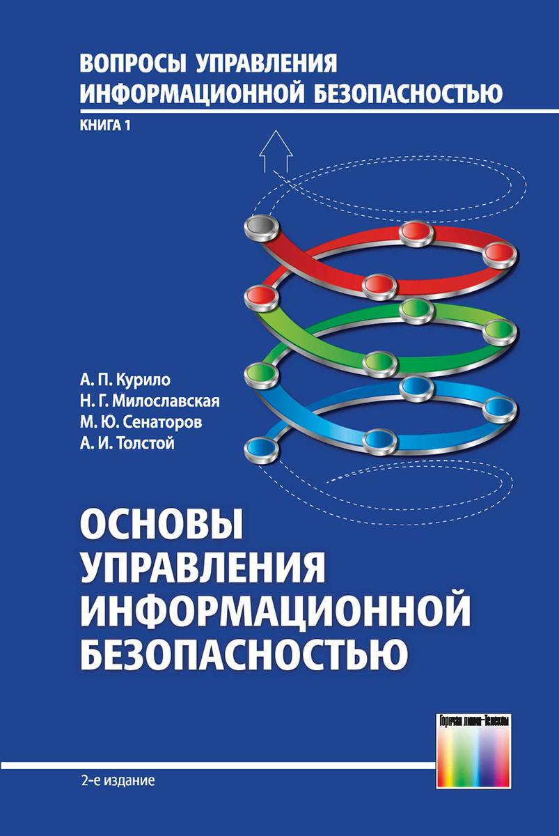 Основы управления информационной безопасностью. Учебное пособие для вузов  #1