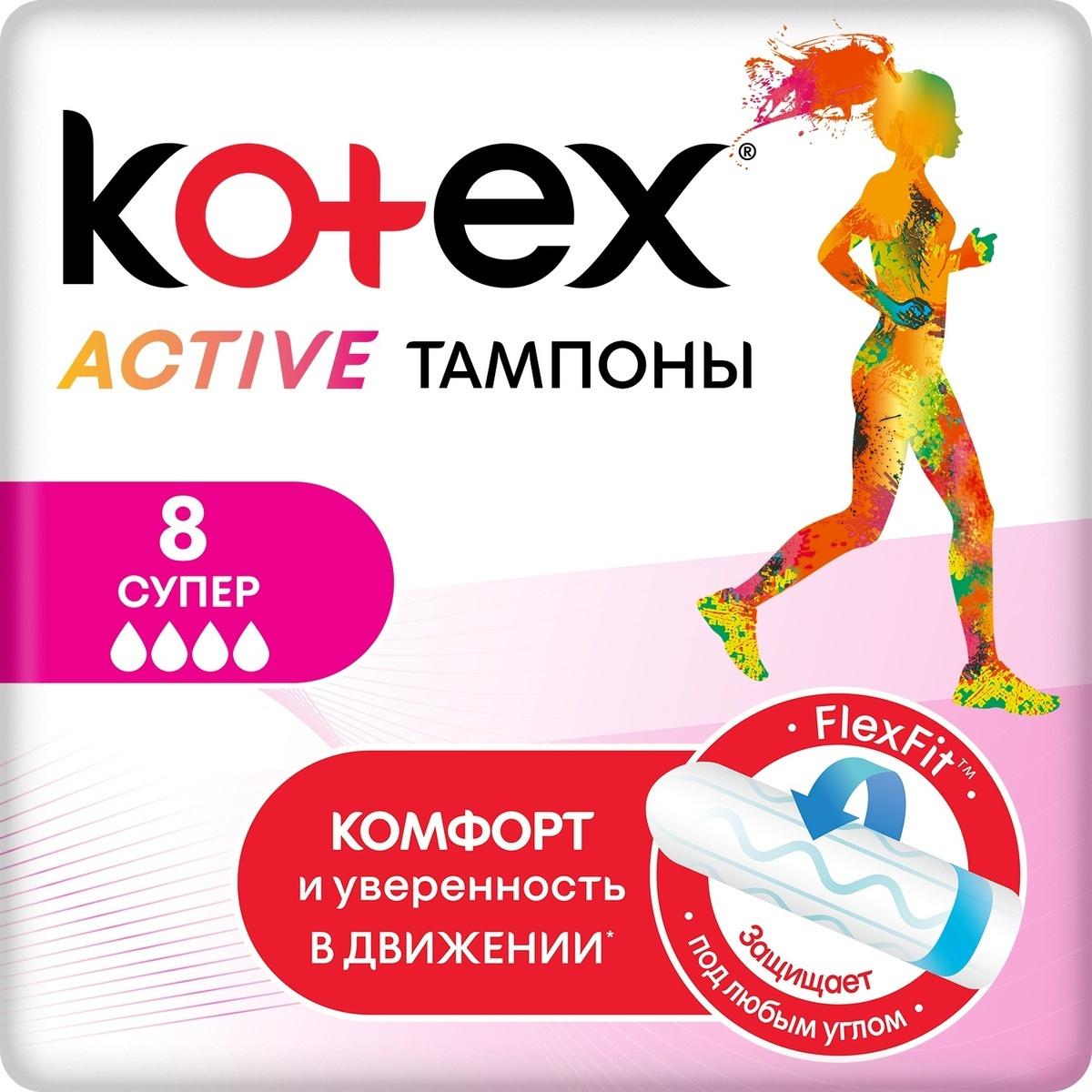 Kotex Тампоны Active Super, 8 шт #1