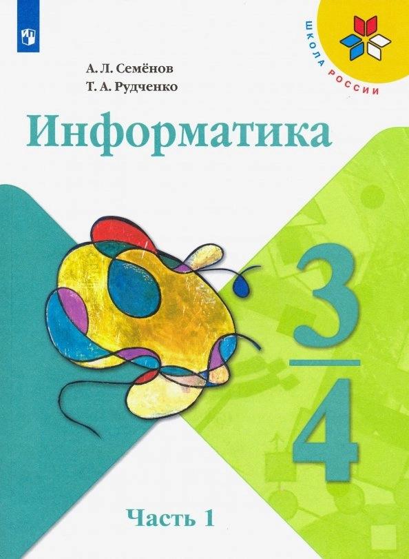 Информатика. 3-4 классы. Учебник. В 3 частях. Часть 1 | Семенов Алексей Львович  #1