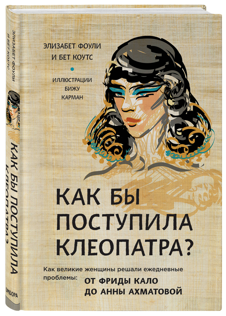 Как бы поступила Клеопатра? Как великие женщины решали ежедневные проблемы: от Фриды Кало до Анны Ахматовой #1