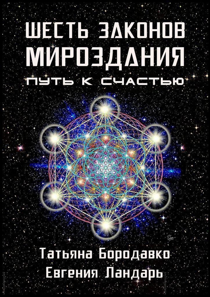 Шесть законов мироздания #1